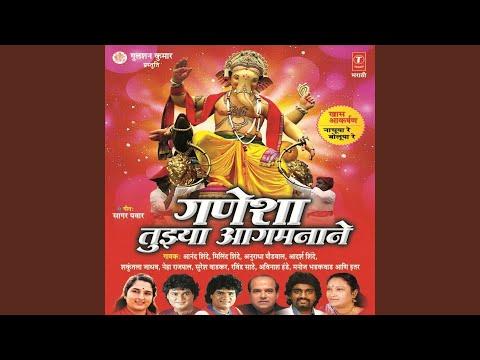Gajanan Shri Gajanan