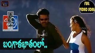 Bangala Kathamulo Video Song || Badri Movie || Pawan Kalyan, Amisha Patel, Renu Desai || TVNXT