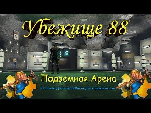Fallout 4 Строительство Подземной Арены
