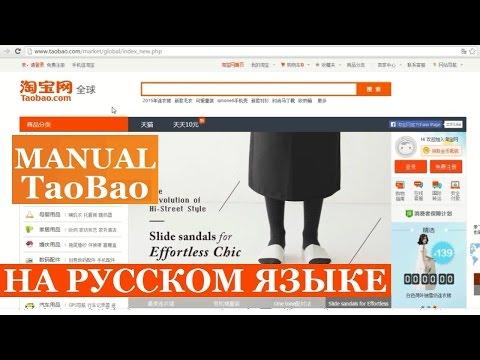 📖 Как Заказать с ТаоБао #1/Перевод Сайта Таобао на русский язык/Как работать с TaoBao