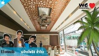 รีวิวคอนโดมิเนียม THE  METROPOLIS (Samrong Interchange) เชื่อมชีวิตอย่างชาญฉลาดได้ที่นี่!!