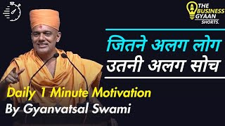 Different People, Different Mindsets | TBG Shorts | Gyanvatsal Swami Motivational Speech (Hindi)
