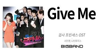 [Audio/검사 프린세스 OST ]서인영, 나인뮤지스 - Give Me ㅣSeo In Young, 9Mus…