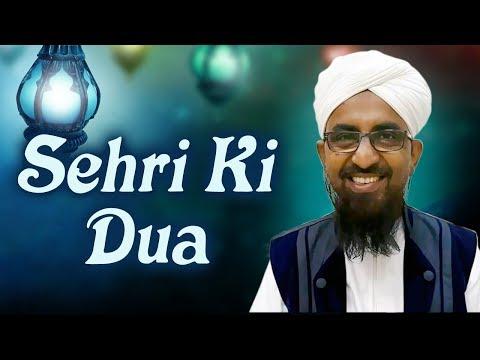 Roza Rakhne Ki Niyyat Ka Tareeka Aur Uski Dua By Qari Rizwan | Sehri Ki Dua | Ramadan 2018