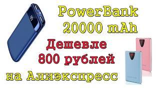 видео Купить Внешний аккумулятор в Интернет-магазине китайских товаров | Интернет-магазин китайских товаров без посредников | Алиэкспресс на русском языке