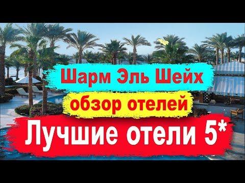 Лучшие отели Шарм Эль Шейха 5 звезд. Обзор отелей