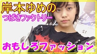 チャンネル登録よろしくお願いします♪ http://u0u1.net/GzrX 【つばきF...