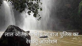 #तीरथगढ़ लाल आतंक के बीच देर रात जांबाज पुलिसवालों का रेस्क्यू ऑपरेशन  #Tirathgadh Falls The Voices
