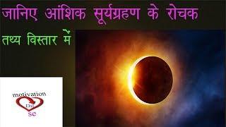 fact in hindi