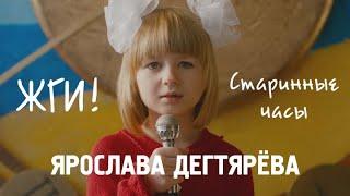 Ярослава Дегтярёва – Старинные часы (фильм «Жги!»)