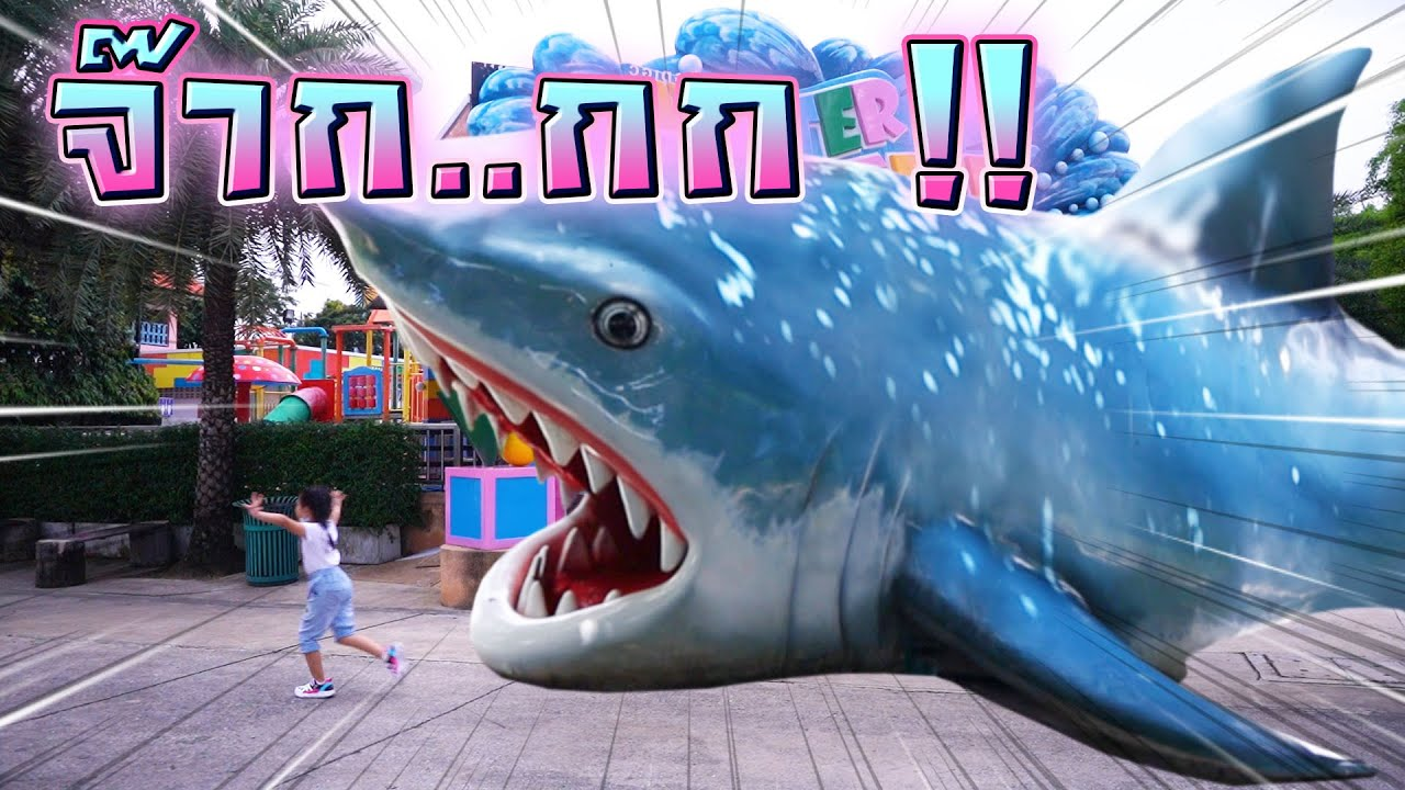 หนีฉลามยักษ์ !! ไปทำ CG ที่ดรีมเวิร์ลครั้งที่ 3 Dream World - DING DONG DAD