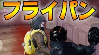 【荒野行動】男は黙って圧力鍋、計16キルデュオ thumbnail