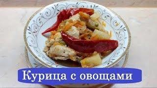Простой рецепт/ Курица тушеная с овощами/Мужчина на кухне