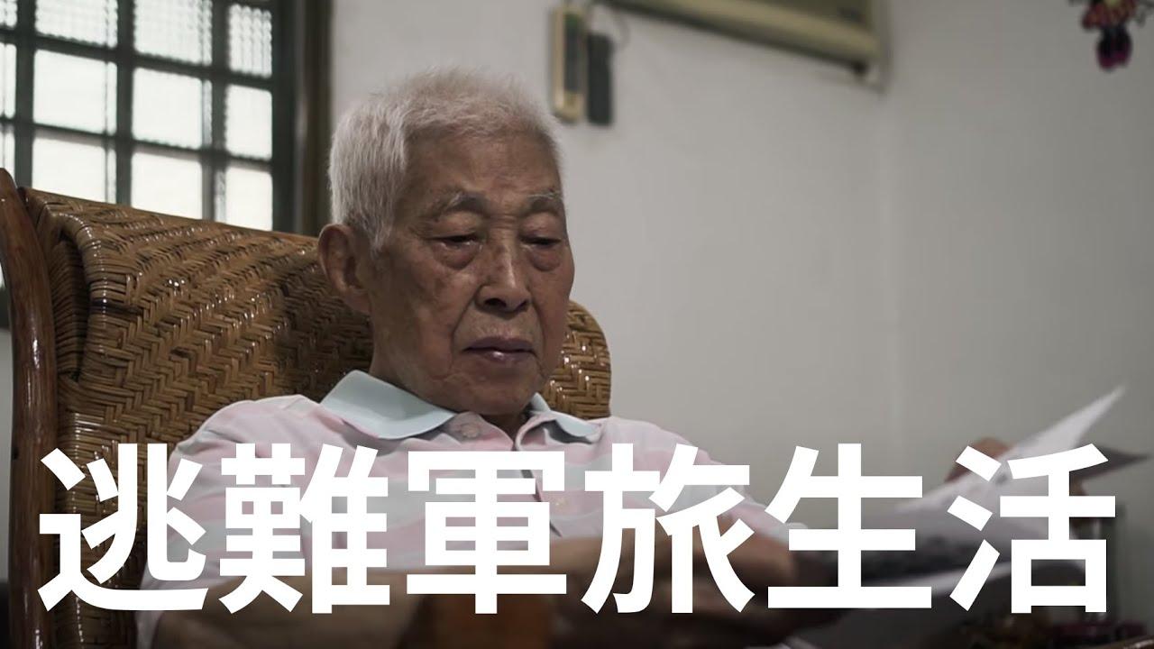 【台灣抗戰老兵】湖南安化爺爺口述歷史