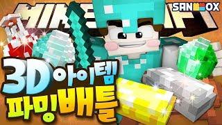 *레전드 꿀잼 탄생!?* 여러분 꼭 막판까지 보세요ㅋㅋ [3D 아이템 파밍 배틀: 마인크래프트 미니게임] Minecraft - Placeable Items Mod - [도티]