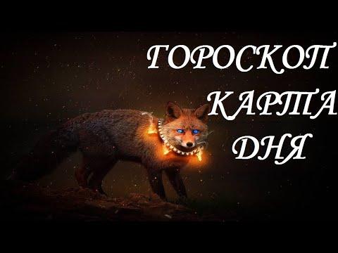 2 АВГУСТА ГОРОСКОП КАРТА ДНЯ ТАРО