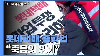 """롯데택배 노조, 총파업 돌입...""""만 명 중 …"""