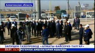 На юго-востоке Казахстана запущен газопровод(, 2014-10-18T18:45:21.000Z)