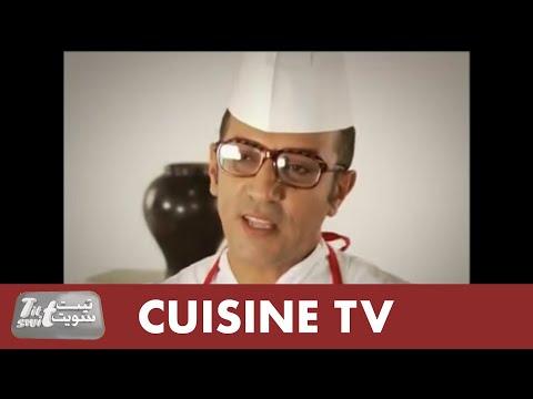 Hassan El Fad - Tit Swit (Ep 02 - Cuisine TV) | (حسن الفد - تيت سويت (برنامج الطبخ