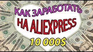 Как заработать на Алиэкспресс без вложений 10000$_Реальная схема заработка_даже школьнику