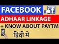 """Facebook Aadhaar linkage + Know about Paytm Project incubator """"Build for India"""" - Current Affairs"""