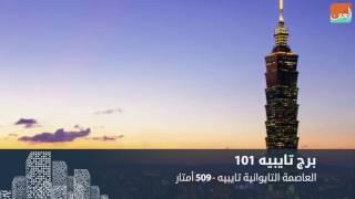 بالفيديو.. أطول 10 مبان في العالم