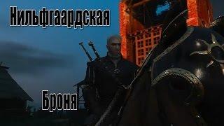 Ведьмак 3 The Witcher 3 Снаряжение Сет Брони Доспехи Нильфгаарда Гайд где найти