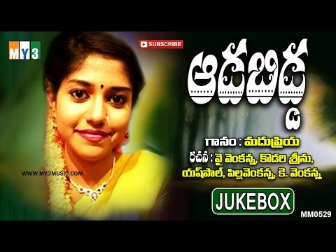 Top 8 Telangana Folk Songs - Aadabidda | Madhu Priya Super Hit Songs | Janapadalu | Juke Box