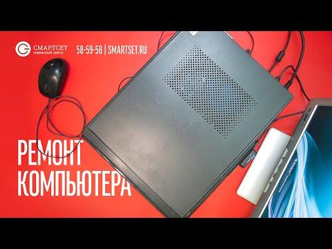 Ремонт компьютеров в Белгороде - Техническое обслуживание (Чистка) - Тормозит, выключается