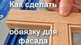 Изготовление обвязки фасада(В данном видео вы узнаете, как оказывается легко изготовить обвязку и соединить детали обвязки между собой..., 2014-06-10T15:00:06.000Z)