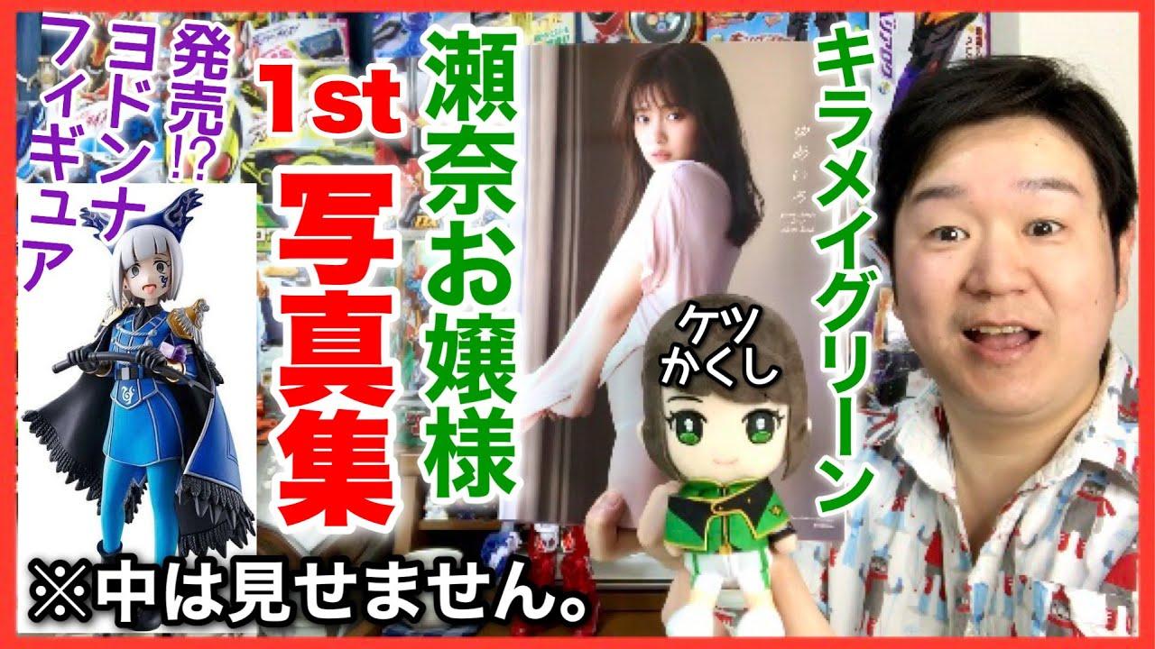 キラメイグリーン速見瀬奈お嬢様こと新條由芽さんの1st写真集を見る!