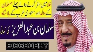 King Salman Of Saudi Arabia Biography lifestyle | Jumbo TV
