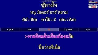 ชู้ทางใจ - หนู มิเตอร์ อาร์ สยาม ( MIDI คาราโอเกะ คอร์ดง่ายๆ )  คีย์ Bm  Capo : 2  เล่น Am