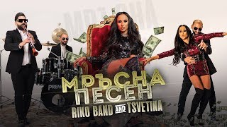 Riko Band Andamp Tsvetina - Mrusna Pesen  РИКО БЕНД Andamp ЦВЕТИНА - Мръсна песен