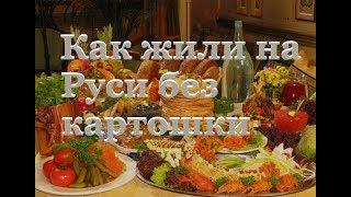 Как жили на Руси без картошки