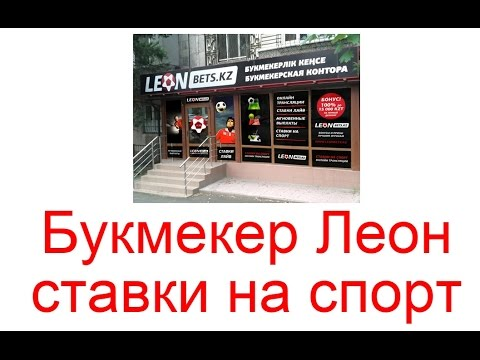 Букмекер Леон, ставки на спорт без рисков