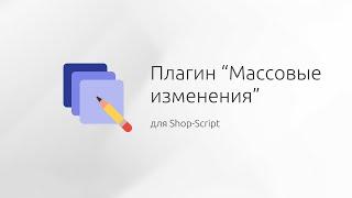 """Плагин """"Массовые изменения"""" для Shop-Script!"""