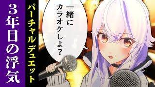 【バーチャルデュエット】センパイ歌って!!〜三年目の浮気〜