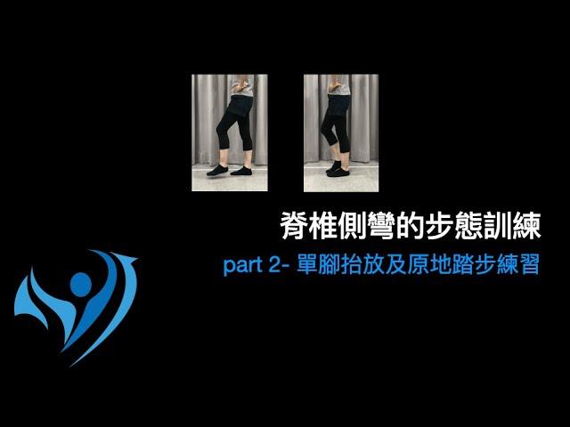 脊椎側彎行走步態訓練2-2單腳抬放及原地踏步練習