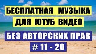 Бесплатная музыка для ютуб видео #11-20 NoCopyrightSounds NoCopyrightMusic музыка без авторских прав