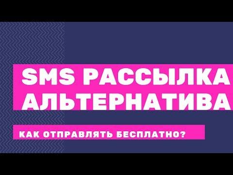 СМС рассылка и бесплатная альтернатива ей