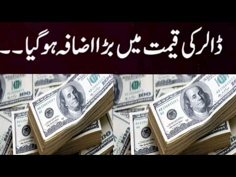 Dollar Rate In Pakistan Today| Today Carency Rate In Pakistan |Dollar To PKR | 22 October | G News G