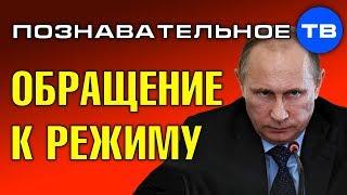 Обращение к путинскому режиму. Мы требуем демократии! (Познавательное ТВ, Артём Войтенков)
