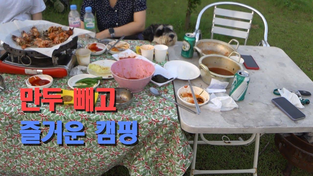 (광주 애견 동반 식당) 만두 빼고 즐거운 캠핑 [슈나우저 Schnauzer 만두tv]