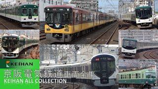 プレミアムカー誕生から1周年 京阪電気鉄道車両全集 ~KEIHAN ALL COLLECTION~