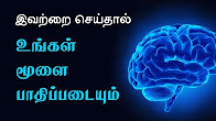 Tips to Maintain Better Brain Health – Tamil Health Tips