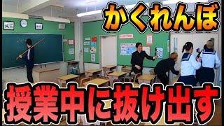 先生にバレずに授業を抜け出して身を隠せ!!【学校かくれんぼ】