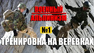 Тренировка на веревках, военный альпинизм на базе airsoft, урок № 1