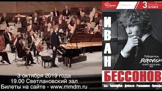 Rachmaninov: Prelude in G minor Ivan Bessonov Иван Бессонов