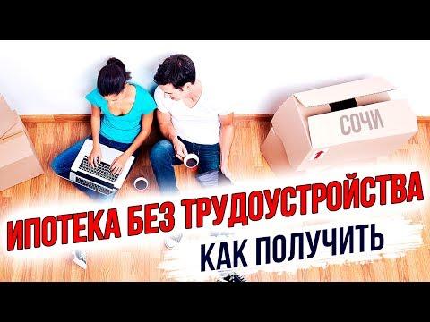 Как купить квартиру в ипотеку без официального трудоустройства | Как получить ипотеку?